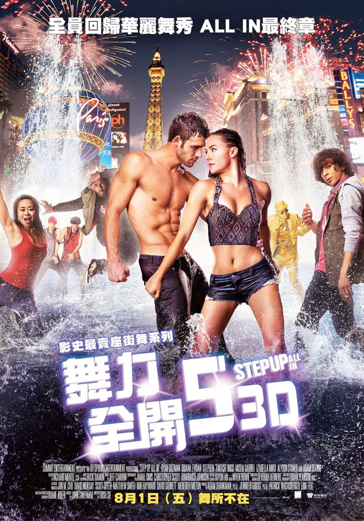 Step Up All In movie poster photo by Monte Isom